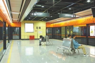 廣州市軌道交通三號線華師站土建工程